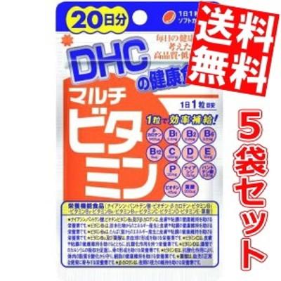 【送料無料5袋セット】DHC 100日分 マルチビタミン (20日分×5袋) ※1~5営業日以内発送可[のしOK]big_dr
