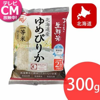 アイリスの生鮮米 北海道産ゆめぴりか 2合パック 300g