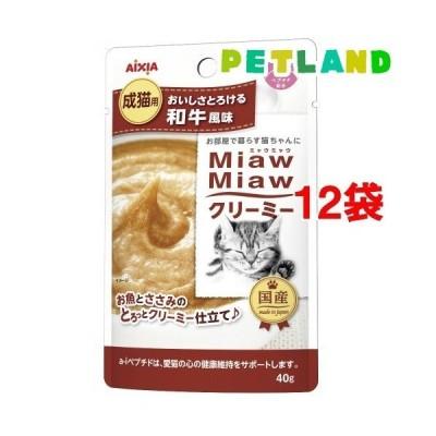 ミャウミャウ クリーミー 和牛風味 ( 40g*12コセット )/ ミャウミャウ(Miaw Miaw) ( キャットフード )