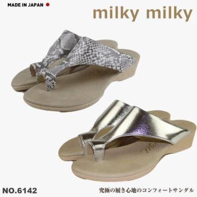 ミルキーミルキー milky milky 日本製 トングサンダル レディース  サンダル レディース  ミュール おしゃれ 履きやすい シルバー 6142