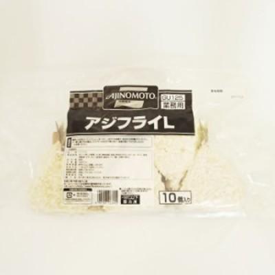味の素 アジフライL 冷凍 約70g 10個