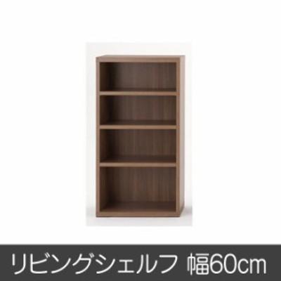 完成品 日本製  リビングシェルフ リビングボード ジャストシリーズ LFD-60 ブラウン 本棚 サイドボード 完成品