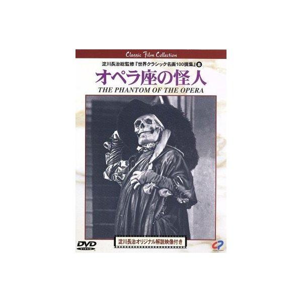 オペラ座の怪人/ロン・チャニー,ルパート・ジュリアン(監督 ...