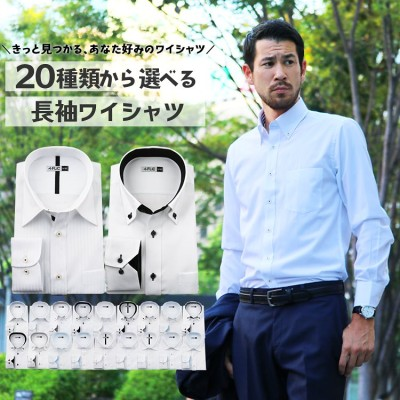 ワイシャツ 白 メンズ おしゃれな白系シャツ 長袖 Yシャツ 形態安定 結婚式 ビジネス ボタンダウン スリム 大きいサイズ おしゃれ カッターシャツ 襟高 dw