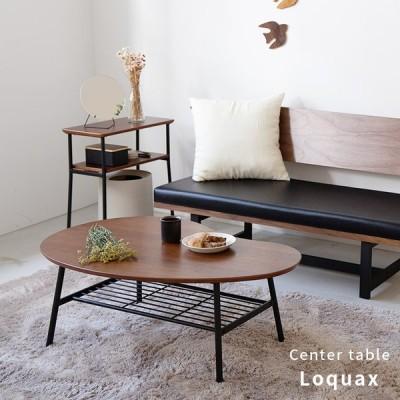 センターテーブル 棚付き ローテーブル 木製 リビング シンプル 北欧 おしゃれ 家具 リビングテーブル アイアン 収納 インテリア 一人暮らし 新生活 ロカス