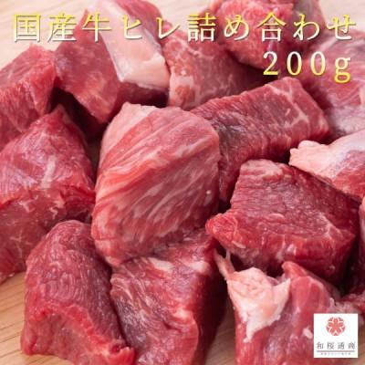 超特価!!国産牛【ヒレ】不整形カット詰め合わせ 約200g