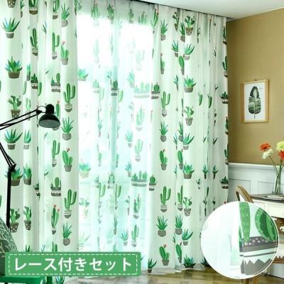 カーテン 出窓 植物 飾り サボテン柄 UVカット 遮光可 片開き オーダー おしゃれ レース付き 可愛い 2枚組 ナチュラル クリスマス ギフト