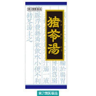クラシエ薬品「クラシエ」漢方猪苓湯エキス顆粒 45包 クラシエ薬品【第2類医薬品】