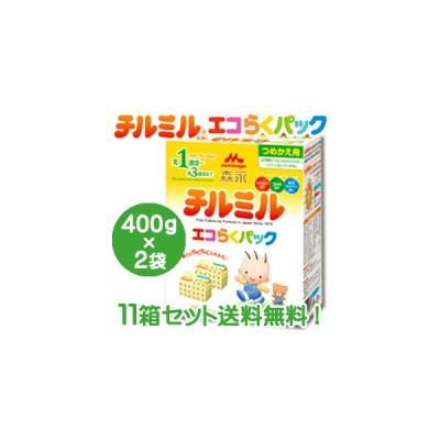 森永フォローアップミルク チルミル エコらくパック つめかえ用(400g×2袋)×11箱 ※ただし沖縄は別途送料が必要となります。