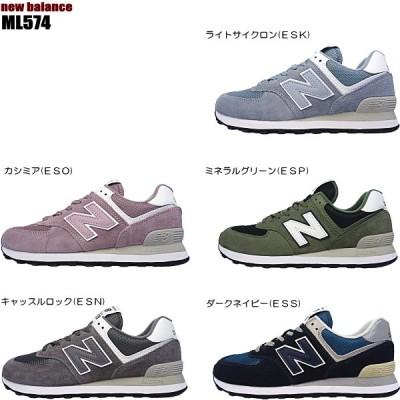 【送料無料・あすつく即日発送】ニューバランス・new balance【ML574】