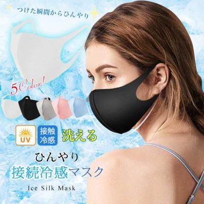 接触冷感 ひんやりマスク 5枚入り 洗える 涼感 熱中症対策 涼しい 夏用 花粉 ウィルス 飛沫 感染予防