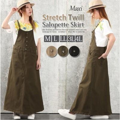 (オールインワン 上下セットアップ) 春夏 マキシ丈 ツイル素材 サロペットスカート M L LL 3L 4L ワンピース  レディース  大きいサイズ