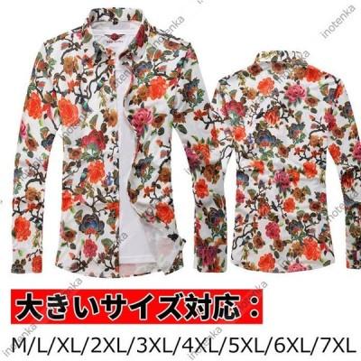 アロハシャツ カジュアルシャツ 長袖シャツ メンズ レジャー トップス 花柄 前開き M〜7XL 大きいサイズあり 四季通用 おしゃれ 着心地良い ストリート