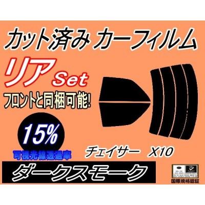 リア (s) チェイサー X10 (15%) カット済み カーフィルム 100系 JZX100 JZX101 JZX105 GX100 GX105 SX100 トヨタ