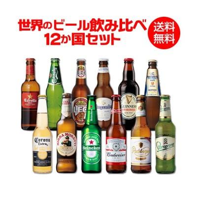 世界のビール飲み比べ12か国 12本セット 海外ビール 送料無料 飲み比べ 輸入ビールギフト 長S 母の日 父の日