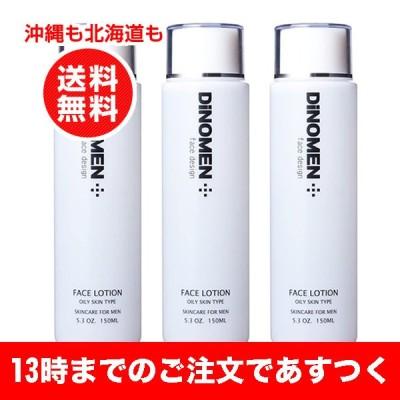 お得3本セット ディノメン DiNOMEN フェイスローション オイリー (脂性肌用) 150ml 化粧水