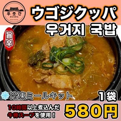 ウゴジクッパ 豚骨100% 具沢山 人気 数量限定 ぷじゅかん 韓国料理 韓国スープ クッパ 冷凍ミールキット