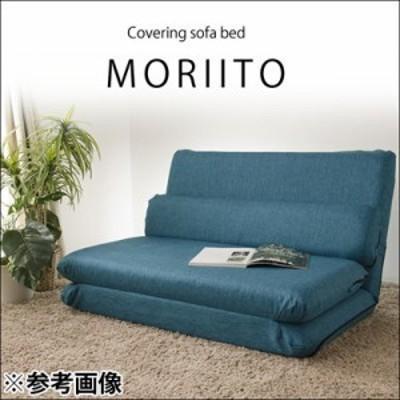 【納期目安:1週間】セルタン 【送料無料】10170-006 「MORIITO」カバー洗濯可能 選べる6色カバーリングソファベッド (タスク ブルー) (