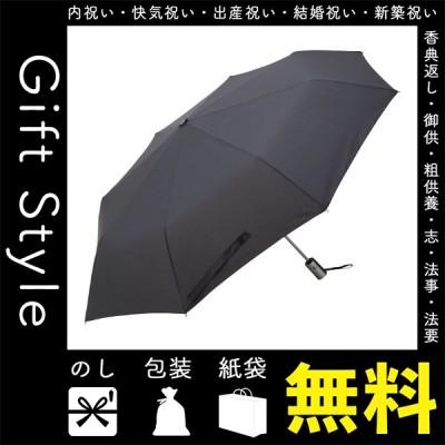 内祝い 快気祝い お返し 出産祝い 結婚祝い 傘 内祝 快気内祝 お返し 傘 65cm耐風式 自動開閉傘 黒