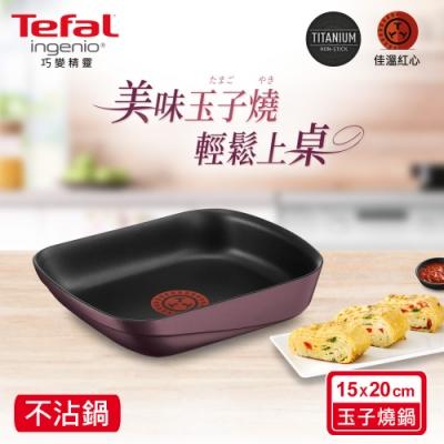 Tefal法國特福 巧變精靈IH系列不沾玉子燒鍋-紫紅(電磁爐適用)(快)