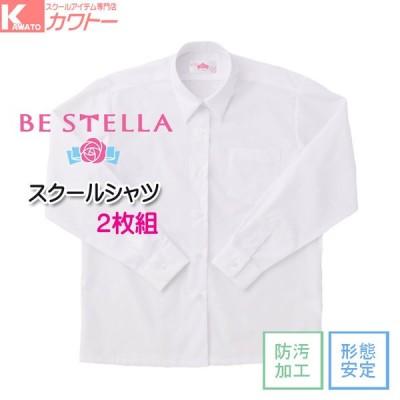 スクールシャツ 女子 長袖 形態安定 制菌加工 2枚組
