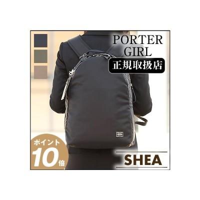 吉田カバン ポーターガール シア ポーター デイパック PORTER GIRL SHEA リュックサック バッグ A4 通勤 通学 レディース 871-05123 WS