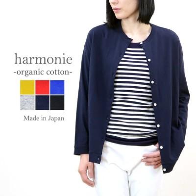 harmonie -Organic Cotton- (アルモニ オーガニックコットン) - ふんわり天竺 ドロップショルダー・カーディガン -