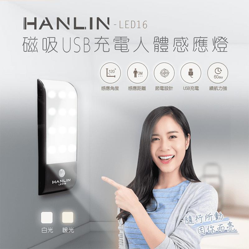 HANLIN磁吸USB充電人體感應燈(LED16)
