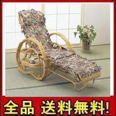 籐 三ッ折寝椅子 デラックスカバー付 A200CP足を伸ばしてくつろげる楽チン座椅子 イス・チェア 座椅子  【送料無料  300円OFFクーポン進
