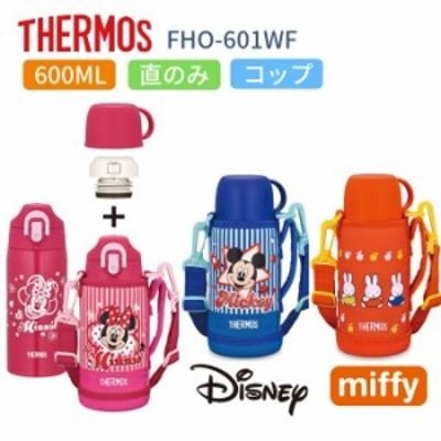 サーモス 水筒 子供 人気 おしゃれ 2way 直飲み コップ付き 600ml ステンレス 水筒 保冷 保温 FHO-601WF ディズニー ミッキー ミッフィ