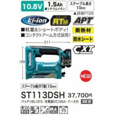 [税込新品]マキタ 10.8V充電式タッカ ST113DSH バッテリ・充電器・ケース付 タッカー