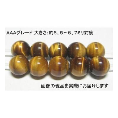NO.3 タイガーアイAAA 6,5ミリ(10粒入り)<知識・富貴> 縞もキレイ 仕分け済み天然石現品