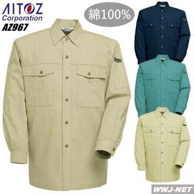 作業服 作業着 綿100%の優れた吸汗性とやさしい肌触り 長袖シャツ(配色なし) オールシーズン az967 アイトス
