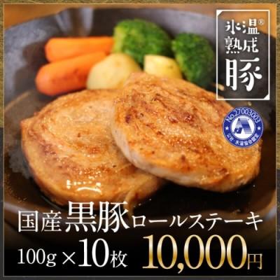 010B536 氷温(R)熟成豚 国産黒豚ロールステーキ1kg(100g×10枚)