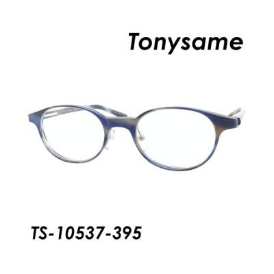 TONY SAME(トニーセイム) メガネ TS-10537-395 46mm  日本製
