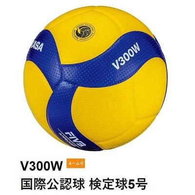 V300W ミカサ 5号検定球 国際公認球 試合球 18枚パネル 一般・大学・高校用
