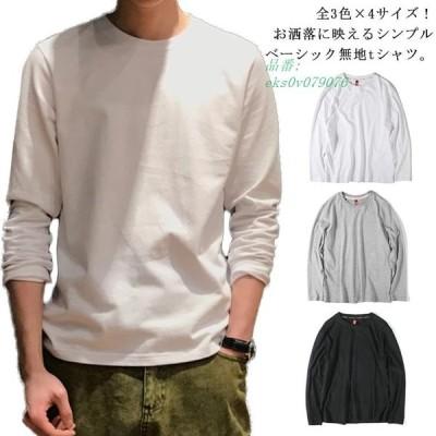 全3色×4サイズ!春服 ラウンドネック 春物 グレ カットソー ホワイト ブラック 長袖tシャツ メンズ 無地tシャツ tシャツ ベーシック コットン