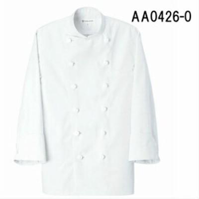 AA0426-0 制菌コックコート・男女兼用・長袖 サイズはS~6L