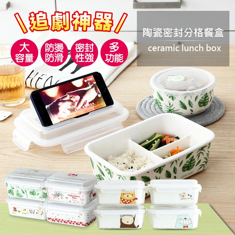 daodi新款可愛陶瓷分隔保鮮盒1100ml(便當盒)