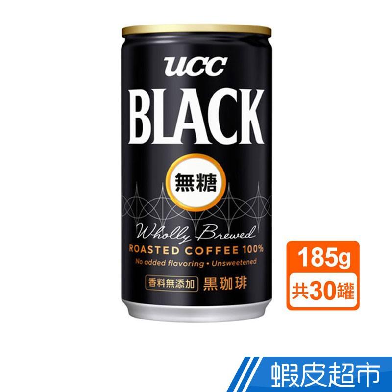 日本UCC 人氣首選 Black 即飲無糖黑咖啡 (185gx30罐) 現貨 蝦皮直送 (部分即期)