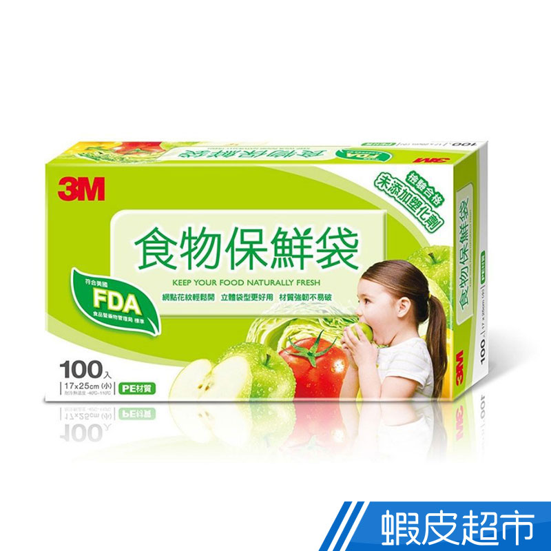 3M 食物保鮮袋100入 大型 小型  現貨 蝦皮直送