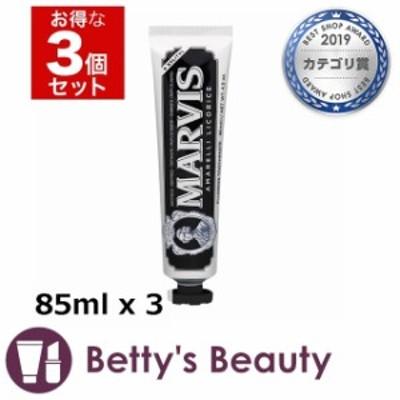 マルヴィス リコラス ミント 歯磨き粉 もっとお得な3個セット 85ml x 3【P】歯磨き粉 Marvis