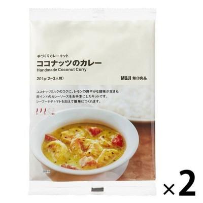 無印良品 手づくりカレーキット ココナッツのカレー 201g(2〜3人前) 2袋 良品計画 化学調味料不使用