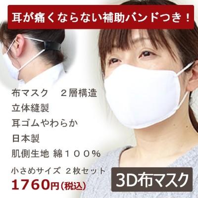 耳が痛くない 補助バンドつき  クリップ  3D 布 マスク 2枚セット 立体 縫製 日本製 綿 さわやか 蒸れにくい 洗える 小さめサイズ ネコポス可2セットまで