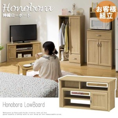 Honobora ホノボーラ 伸縮ローボード (ナチュラル テレビ台 テレビボード コンパクト  北欧 1人暮らし シンプル 木製 おしゃれ)