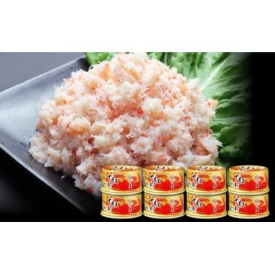 【 カニ 缶詰 】 紅ずわいがに ほぐし身 缶詰 100g×8缶セット < マルヤ水産 >