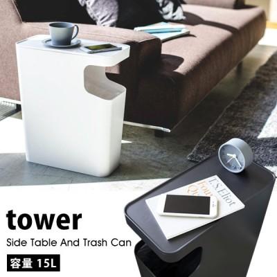 タワー ゴミ箱 テーブル おしゃれ 北欧 ダストボックス & サイドテーブル tower ゴミ袋が見えない ダストBOX 白 黒 ホワイト ブラック 山崎実業