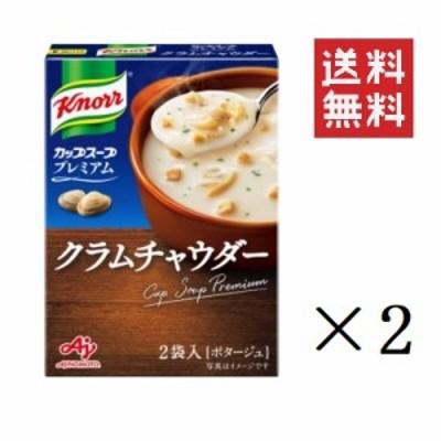 味の素 クノールカップスープ プレミアム クラムチャウダー 2袋入×2個 セット インスタント 簡単 ポタージュ 送料無料