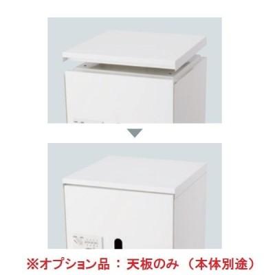 『個人宅配送不可』神栄ホームクリエイト  宅配ボックス  オプション  スリムタイプ天板(W220)  SK-CBX-T2-WC  『集合住宅・マンション向け』