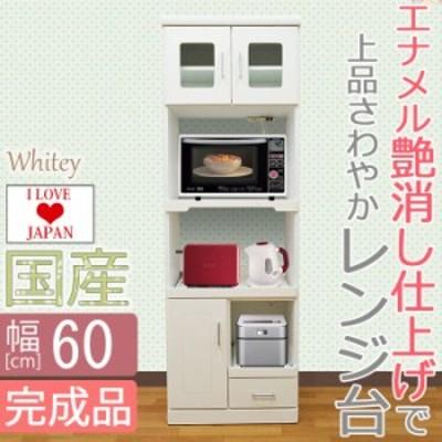 送料無料 食器棚 収納 幅60cm ホワイティ レンジ台 60幅 完成品 60 ホワイト 白 国産 レンジラック 食器棚